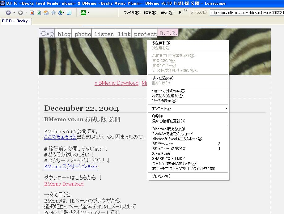 bmemo_screenshot4.jpg