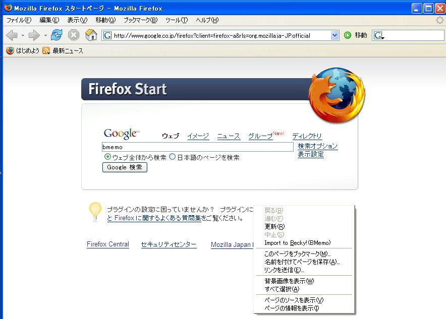 firefox_1.jpg