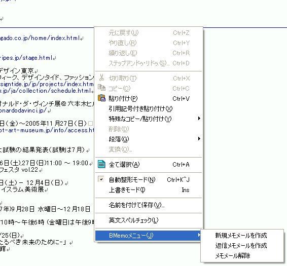 memomail_1.jpg