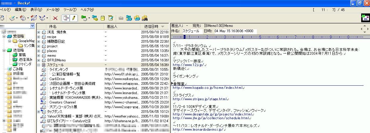 memomail_3.jpg